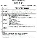 【第(2)類医薬品】プリザエース 軟膏 10g 痔 送料無料 2
