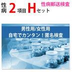 性病検査キット Hセット(男性用 女性用) さくら検査研究所 (淋菌、クラミジア) STD 性感染症 あす楽対応