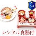 【楽天1位3冠】お食い初め 料理と食器(レンタル)│今だけ特...
