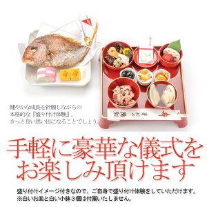 季膳味和のお食い初めセット