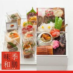 【おせち料理セット】おせち料理 洋風+弐の重/生おせち料理/冷蔵おせち/おせち冷蔵/おせち料理冷蔵