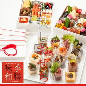 お試しおせち|おためしおせち|高級な生おせちのご試食を1500円で|人気のオードブルおせちも...