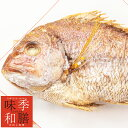 【エントリーで全商品ポイント5倍】祝い鯛姿焼き(1kg│約4...