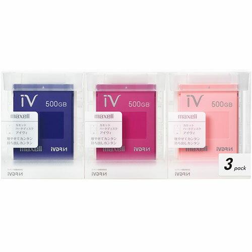 マクセル M-VDRS500G.E.MX3P カラーミックス カセットハードディスク アイヴィ 500GB 3枚入 【在庫あり】16時までの注文で当日出荷可能!
