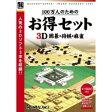 アンバランス 100万人のためのお得セット 3D囲碁・将棋・麻雀 Win