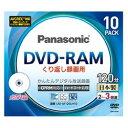 パナソニック LM-AF120LH10 録画用 DVD-RAM 4.7GB 繰り返し録画 プリンタブル 3倍速 1