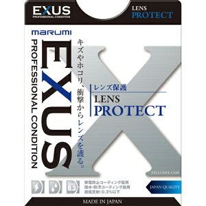 【在庫あり】【16時までのご注文完了で当日出荷可能!】マルミ EXUS LENS PROTECT 67mm