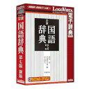 LOGOVISTA 岩波 国語辞典 第七版 新版 その1