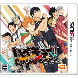 バンダイナムコゲームス 3DS ハイキュー!! Cross team match!