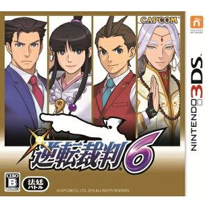 カプコン 3DS 逆転裁判6