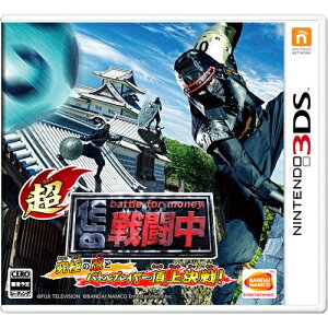 バンダイナムコゲームス 3DS 超・戦闘中 究極の忍とバトルプレイヤー頂上決戦!