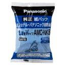 パナソニック AMC-NK5 防臭加工紙パック LM型Vタイプ 5枚入