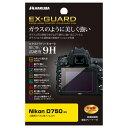 ハクバ Nikon D750 専用 EX-GUARD 液晶保護フィルム