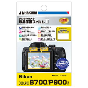 ハクバ Nikon COOLPIX B700/P900 専用 液晶保護フィルム MarkII