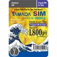 U-mobile ヤマダSIM データ通信用SIMプリペイド 7日間 標準SIM English version