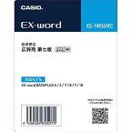 CASIO XSIW06MC 広辞苑 第七版(図版収録) EX-Word用追加コンテンツ