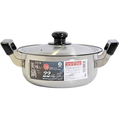 ベストコ ベストコ NEW美味い鍋 22cm IH対応