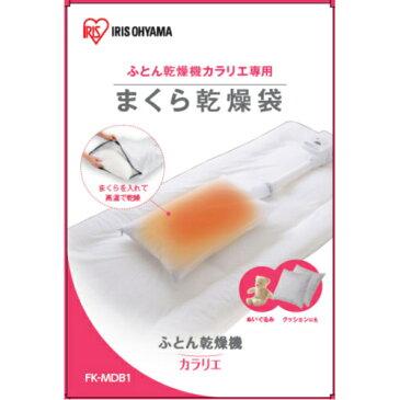 アイリスオーヤマ FK-MDB1 まくら乾燥袋 ふとん乾燥機カラリエ専用 全カラリエシリーズ対応