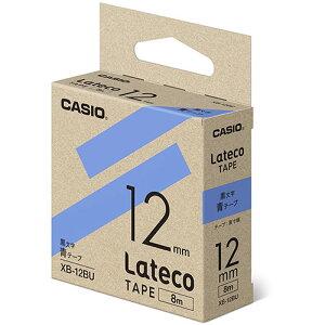 CASIO XB-12BU(青) ラテコ 詰め替え用テープ 幅12mm