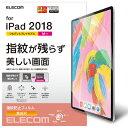 エレコム TB-A18MFLFANG iPad Pro 11インチ 2018年モデル用 液晶保護フィルム 防指紋 高光沢