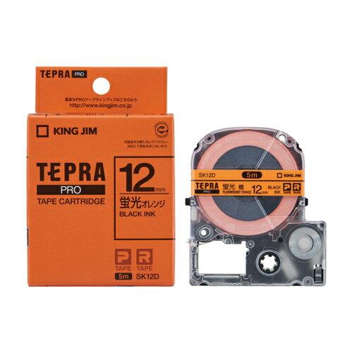 キングジム テプラPRO カラーラベル 蛍光色 オレンジ 黒文字 12mm SK12D画像