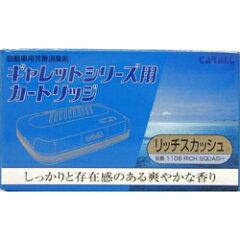 オカモト産業 1108 ギャレットシリーズ用カートリッジ リッチスカッシュ