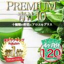 国産 青汁 粉末 プレミアム青汁10 120包 国産青汁 大