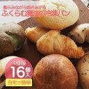 ふくらむ魔法の冷凍パン 4種16個入りセット 送料無料 無添加 国産小麦使用