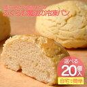 ふくらむ魔法の冷凍パン 4種より選択 20個セット 送料無料 無添加 国産小麦使用