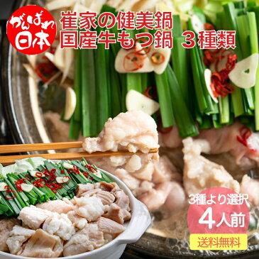 国産牛もつ鍋(唐辛子風味)3〜4人前 崔家の健美鍋