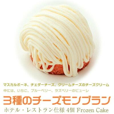 <2セット同時購入で1,000円OFF>三種のチーズモンブラン 4個入り 冷凍