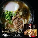 かすうどん 加寿屋 【4食セット】 大阪名物 油かす あぶらかす コラーゲン うどん 大阪 名物 ご当地グルメ お取り寄せグルメ 美味しいもの おいしいもの