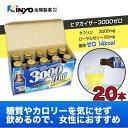 栄養ドリンク ビタカイザー3000ゼロ(指定医薬部外品)100ml×20本 最安値に挑戦