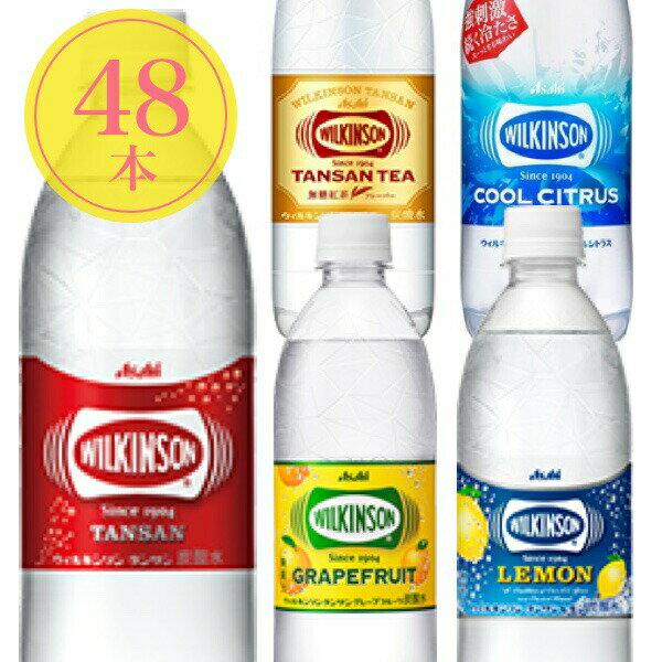 5種から選べる ウィルキンソン炭酸水タンサン強炭酸水・ソーダWILKINSON500ml1セット48本:24本入×2箱アサヒ飲料