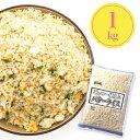 炒飯 チャーハン 1kg ポイント消化 お試し 冷凍食品 訳