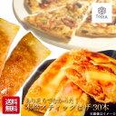 スティックピザ 30本 送料無料 おつまみ おやつ 簡単調理 アラビアータ チーズ トマト パーティー
