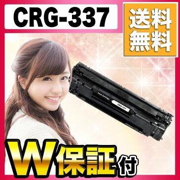 プリンター本体保証!CRG337 BLK 2本セット キヤノン(Canon) ブラックx2 CRG-337 互換トナーカートリッジ 即納!製品永久保証!
