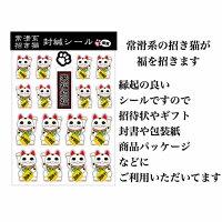 【送料150円!】封緘シール来福招福白【招き猫常滑】