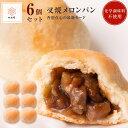 叉焼メロンパン 6個入 チャーシュー メロンパン 叉焼まん 国産豚 点心 中華料