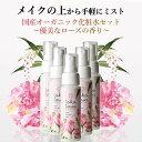 オーガニックミスト化粧水 5本セット 【ローズと月桃の香り】