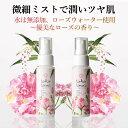 オーガニックミスト化粧水 2本セット 【ローズと月桃の香り】