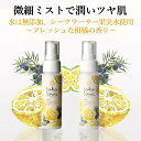 オーガニックミスト化粧水 2本セット 【日本の柚子とジュニパ