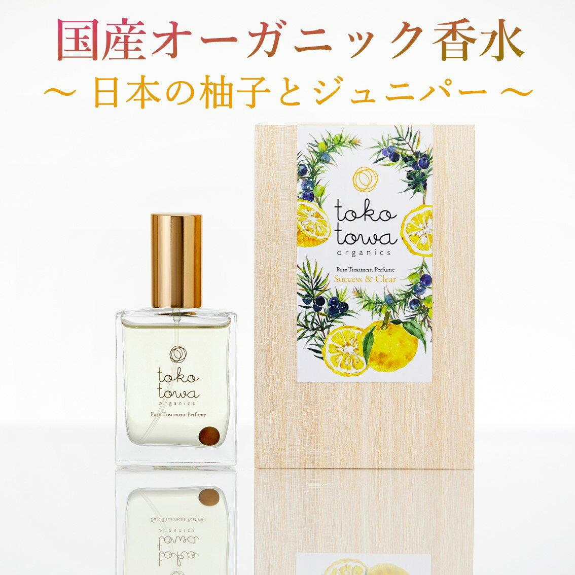 Organics Styles(オーガニックスタイルズ)『tokotowa organics ピュアトリートメントパフューム イエロー』
