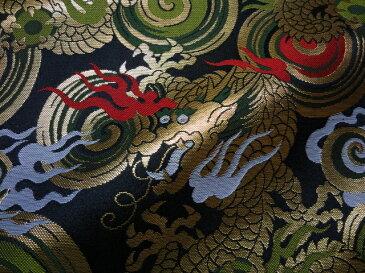 京西陣・金襴 生地 渦巻きに火炎龍(黒) 10cm単位 切り売り 布地 和柄 生地 よさこい きんらん 金らん