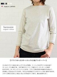 アルモニ/harmonie/トップス/カットソー/インナー/Tシャツ/綿100%/オーガニックコットン/無地/8分袖/ボートネック/日本製/フリー