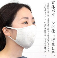 アルモニ/harmonie/82040405/マスク/大人用マスク/日本製/オーガニックコットン/3層構造/立体/布マスク/洗えるマスク/衛生マスク/花粉症/花粉/ほこり/ウイル/痛くならない/