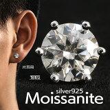 ピアス 片耳 メンズ ダイヤ キャッチピアス スタッドピアス シルバー925 sv925 モアサナイト 高品質 上品 一粒 ピアス 宝石 シンプル 耳飾り 1p