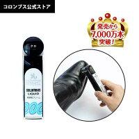 【キャップを開けて塗れば靴が光る!】液体ツヤ革専用靴クリームコロンブスナイトリキッド