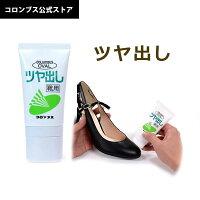 エナメル革靴専用お手入れクリームコロンブスオーバルエナメルクリーム