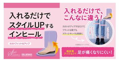 【友達には内緒でスタイルアップ!】ブーツスタイルをアップ!ひざ位置を上げるコロンブススタイルソリューションカカトフィット&アップ3.5cm